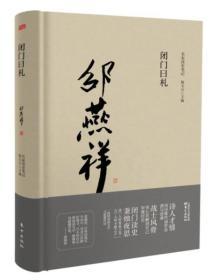 名家读史笔记:闭门日札(精)