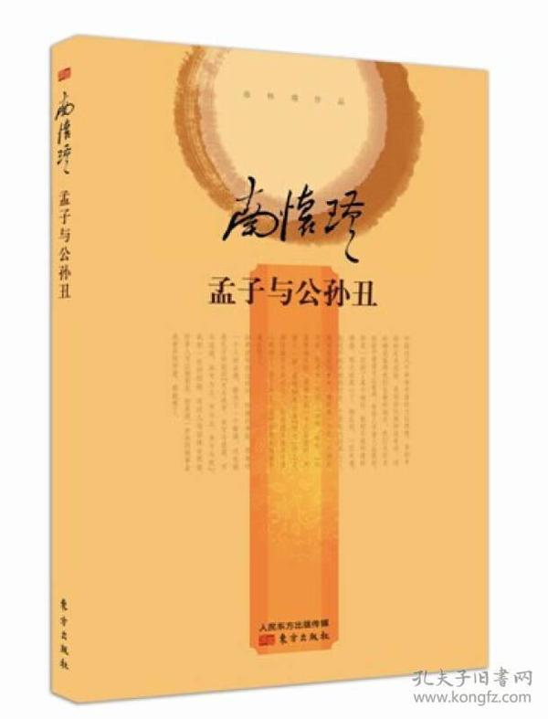 南怀瑾作品:孟子与公孙丑(精)