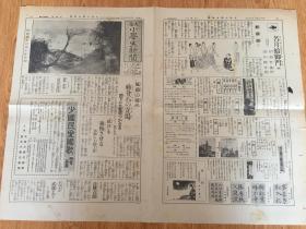 1937年11月27日【大每 小学生新闻】:江南的渡河战,无锡·湖州占领江阴陷落,风前的灯火·蒋介石的立场,抗日的后悔·皇军的上海工作,长兴占领等