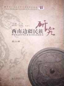 西南边疆民族研究 第20辑