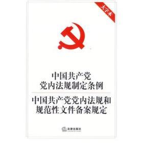 中国共产党党内法规制定条例 中国共产党党内法规和规范性文件备