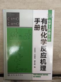 化学工作者手册有机化学反应机理手册 (2018.4一版一印)