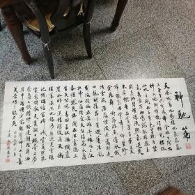 浙江电影学院第一任院长 孟侠君书法1张   138X60厘米