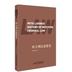 西方刑法思想史