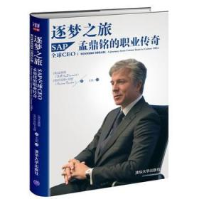 逐梦之旅:SAP全球CEO孟鼎铭的职业传奇:杰克•韦尔奇、霍华德•舒尔茨强力推荐的职业传记与领导哲学