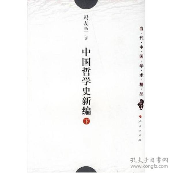 当代中国学术精品·哲学:中国哲学史新编 (下)