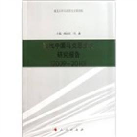 当代中国马克思主义研究报告(2009-2010)