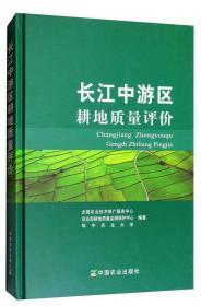 长江中游区耕地质量评价