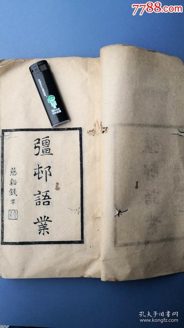 强邨语业,1册2卷全