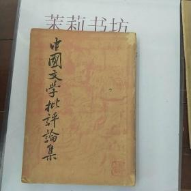 中国文学批评论集
