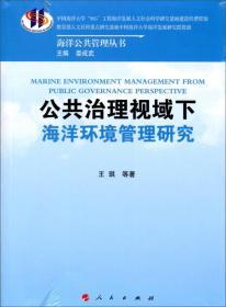 公共治理視域下海洋環境管理研究