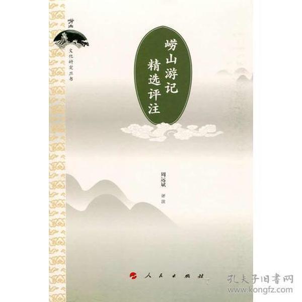 崂山文化研究丛书:崂山游记精选评注