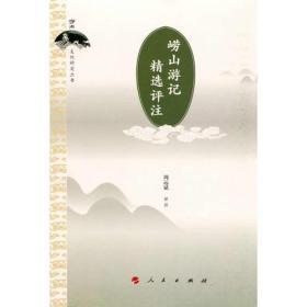 崂山文化研究丛书崂山游记精选评注