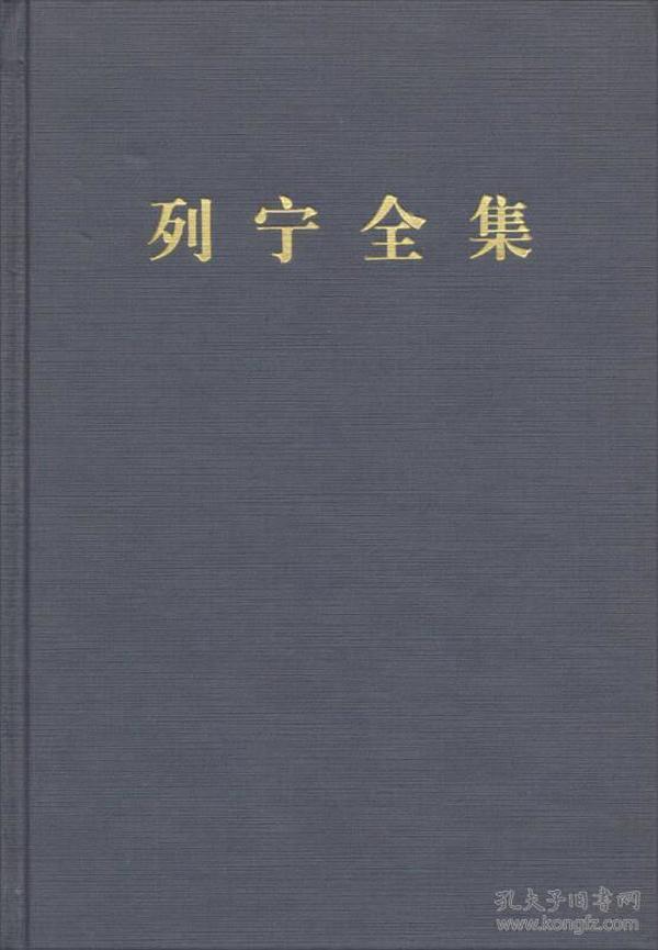 列宁全集. 第1卷