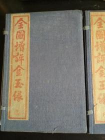 全图增评金玉缘-全图增评石头记 (两函十六卷16册全)