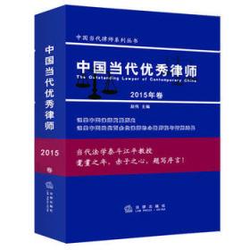 中国当代优秀律师(2015年卷)