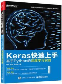 Keras快速上手(基于Python的深度学习实战)