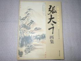 中国名家画集系列 张大千画集 AE6433