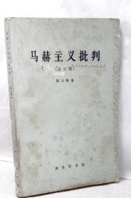 马赫主义批判(论文集)