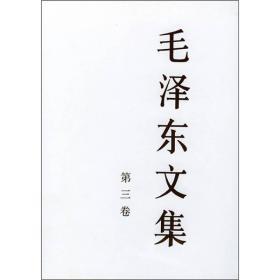 毛泽东文集  第3卷(精)