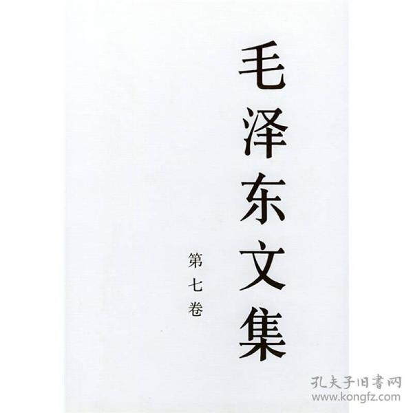 毛泽东文集  第七卷