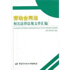 劳动合同法相关法律法规文件汇编(2013年修订版)