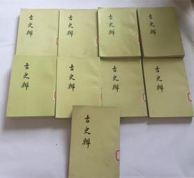 古史辨 【全七卷】共九册