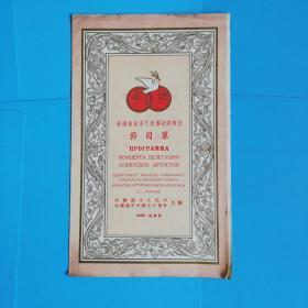 1955年苏联艺术家代表团访问演出节目单【哈尔滨市文化局.中苏友好协会主办】长31.5宽19厘米