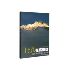 行走在高海拔高原旅行探险必备手册
