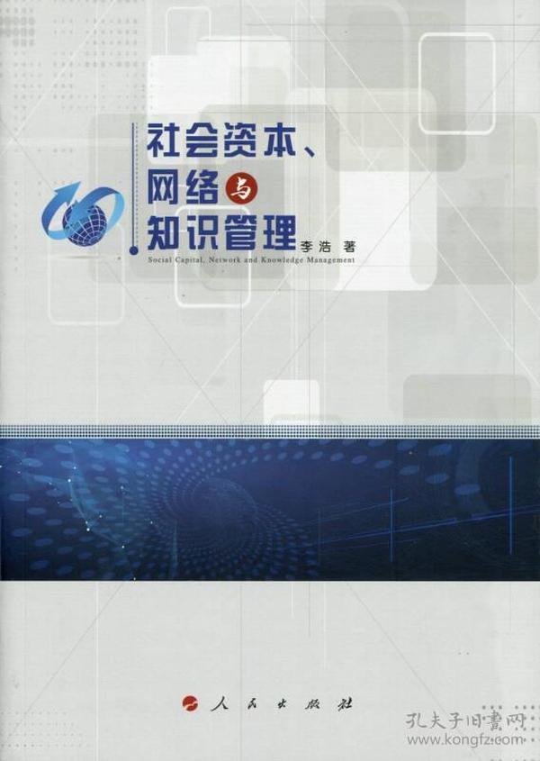 社会资本、网络与知识管理