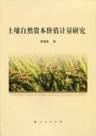 土壤自然资本价值计量研究(L)