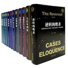 世界著名大律师辩护实录丛书
