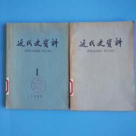 近代史资料2本合售(1963年第一集.总30号,1964年.总34号)