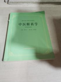 高等医药院校教材:中医眼科学