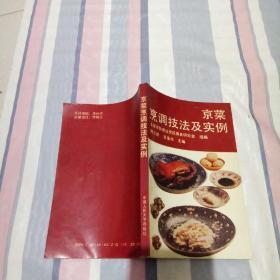 京菜烹调技法及实例