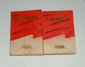 毛主席旗帜红万代(上下册) 1977年