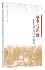 战争与恶疫:日军对华细菌战