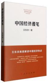 中国经济漫笔