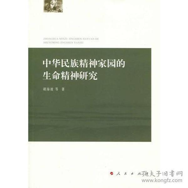 中华民族精神家园的生命精神研究