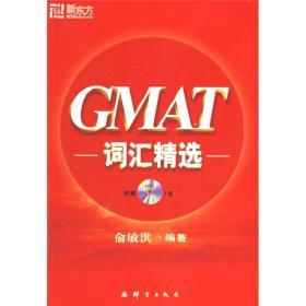 GMAT词汇精选【无光盘】