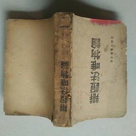 辩证法唯物论  【1949年 长春】东北版