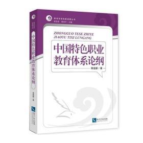 中国特色职业教育体系论纲