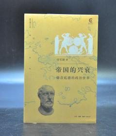《帝国的兴衰:修昔底德的政治世界》