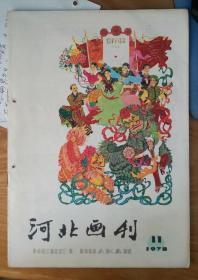 河北画刊【1978年11期】  C2