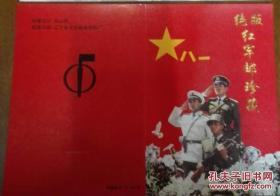绝版红军邮珍藏邮折(内含红军邮一枚)