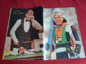 新体育1987.5(总第453期)封面人物:金雪飞
