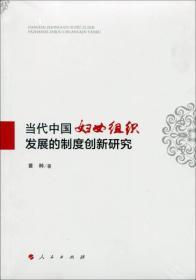当代中国妇女组织发展的制度创新研究