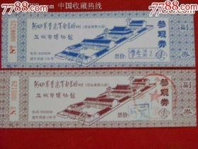 红色旅游门票系列之二盐城博物馆《新四军重建军部旧址》