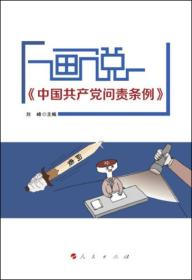 画说《中国共产党问责条例》