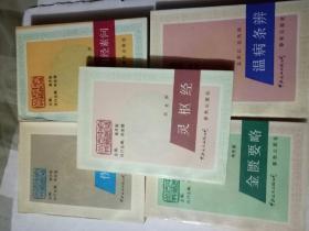 白话中医古籍丛书:伤寒论;温病条辨;金匮要略;灵枢经;黄帝内经素问(5本合售)